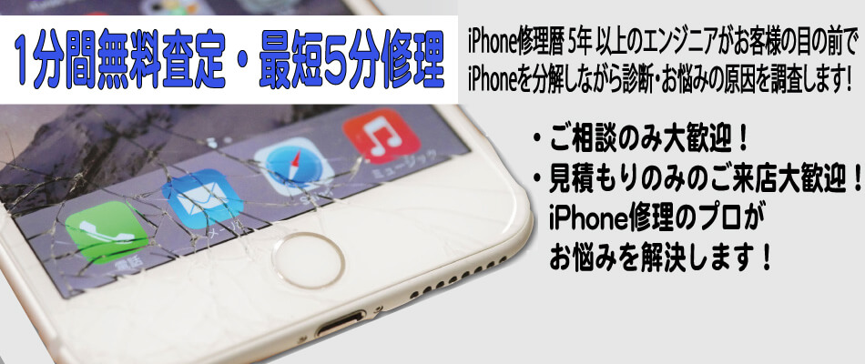 iPhone 修理 アイフォン 葛西 浦安 東陽町 船堀 一之江