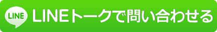 iPhone修理、葛西店、LINE@で問合せ画像
